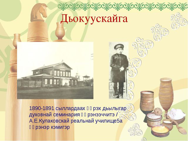Дьокуускайга 1890-1891 сыллардаах үөрэх дьылыгар духовнай семинария үөрэнээчч...