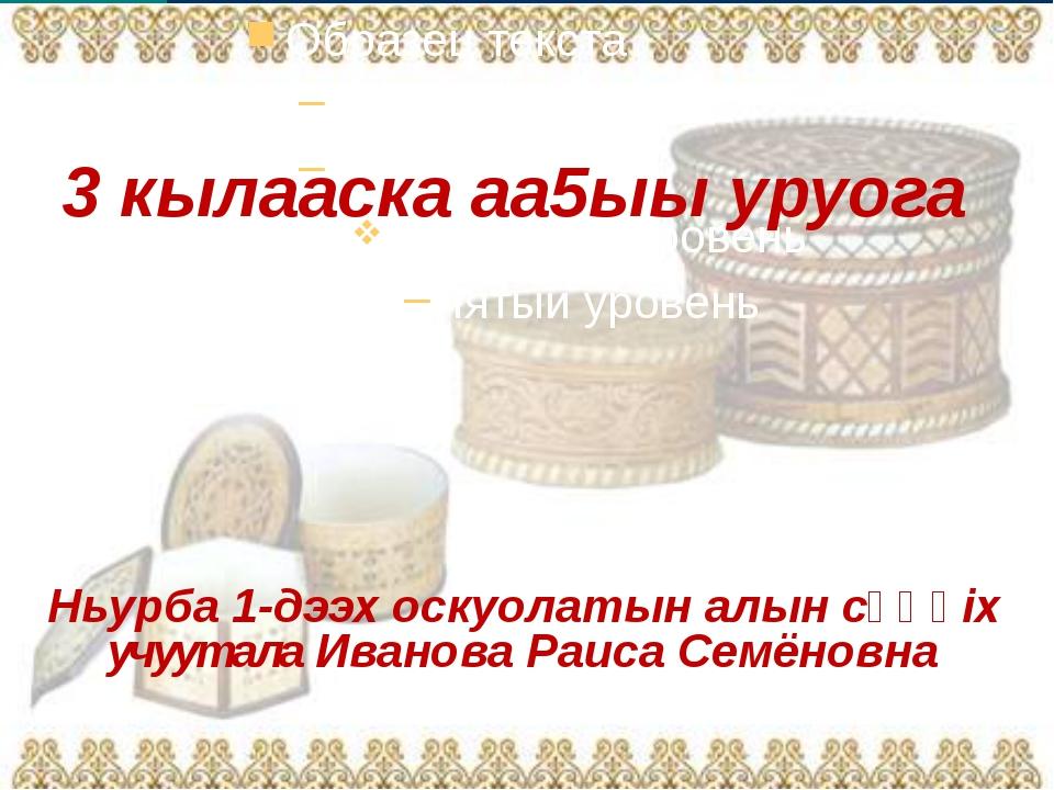 3 кылааска аа5ыы уруога Ньурба 1-дээх оскуолатын алын сүһүіх учуутала Иванов...