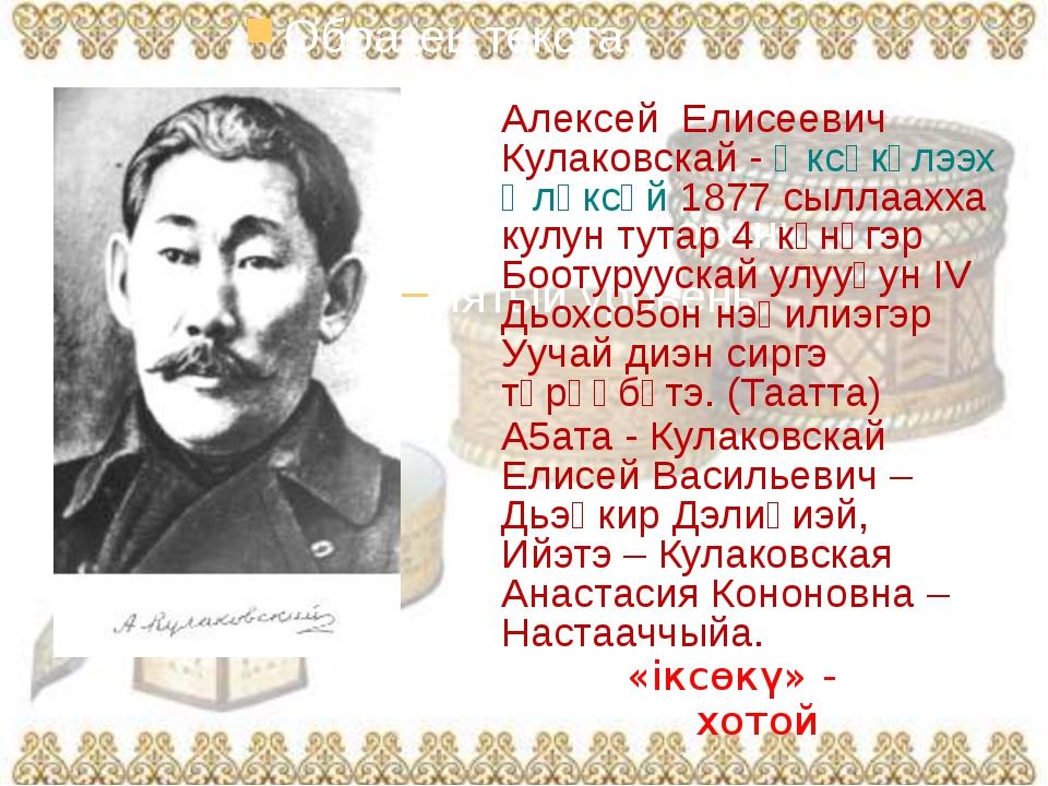 Алексей Елисеевич Алексей Елисеевич Кулаковскай - Өксөкүлээх Өлөксөй 1877 сы...
