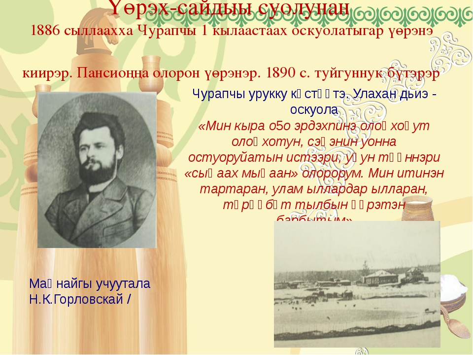 Үөрэх-сайдыы суолунан 1886 сыллаахха Чурапчы 1 кылаастаах оскуолатыгар үөрэнэ...