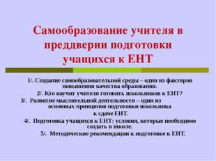 Самообразование учителя в преддверии подготовки учащихся к ЕНТ 1/. Создание с
