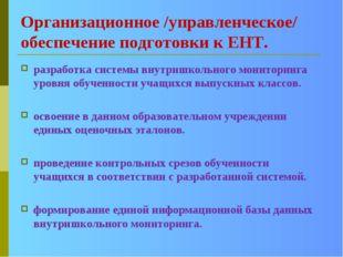 Организационное /управленческое/ обеспечение подготовки к ЕНТ. разработка сис