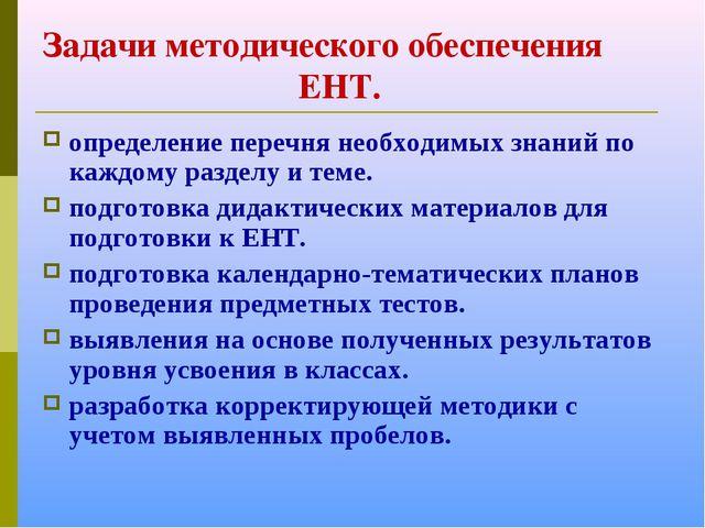 Задачи методического обеспечения ЕНТ. определение перечня необходимых знаний...