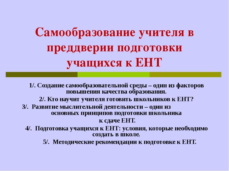 Самообразование учителя в преддверии подготовки учащихся к ЕНТ 1/. Создание с...