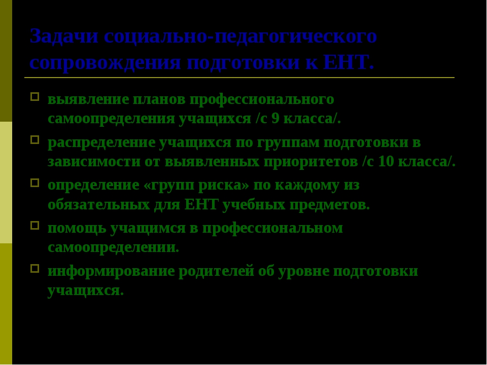 Задачи социально-педагогического сопровождения подготовки к ЕНТ. выявление пл...