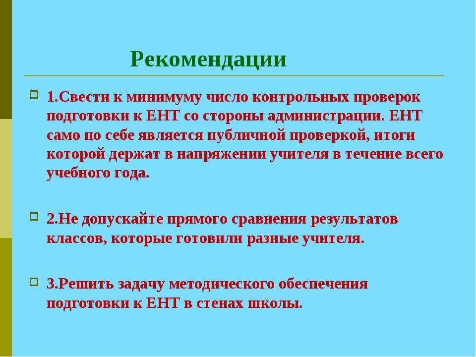 Рекомендации 1.Свести к минимуму число контрольных проверок подготовки к ЕНТ...