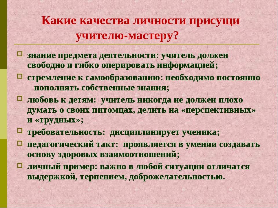 Какие качества личности присущи учителю-мастеру? знание предмета деятельност...