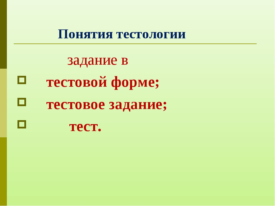 Понятия тестологии задание в тестовой форме; тестовое задание; тест.