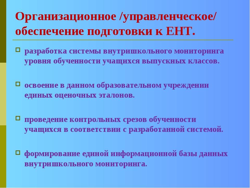 Организационное /управленческое/ обеспечение подготовки к ЕНТ. разработка сис...
