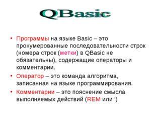 Программы на языке Basic – это пронумерованные последовательности строк (номе