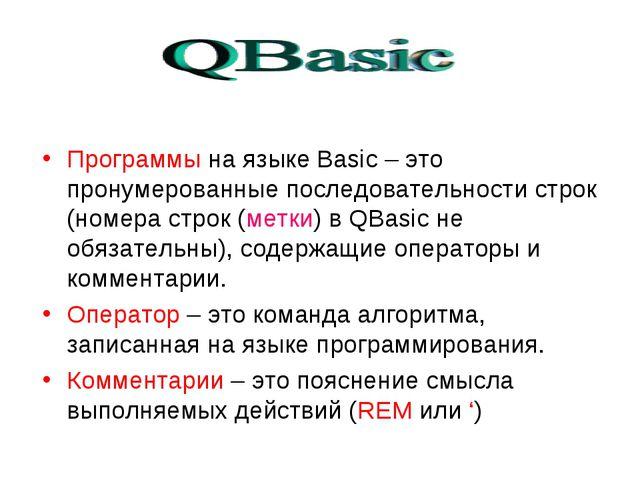 Программы на языке Basic – это пронумерованные последовательности строк (номе...