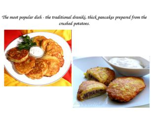 The most popular dish - the traditional draniki, thick pancakes prepared from