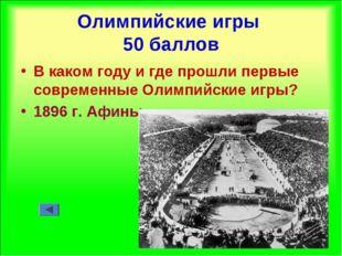 Олимпийские игры 50 баллов В каком году и где прошли первые современные Олимп