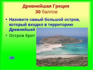 Древнейшая Греция 30 баллов Назовите самый большой остров, который входил в т