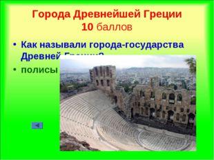 Города Древнейшей Греции 10 баллов Как называли города-государства Древней Гр