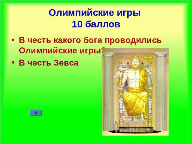 Олимпийские игры 10 баллов В честь какого бога проводились Олимпийские игры?...