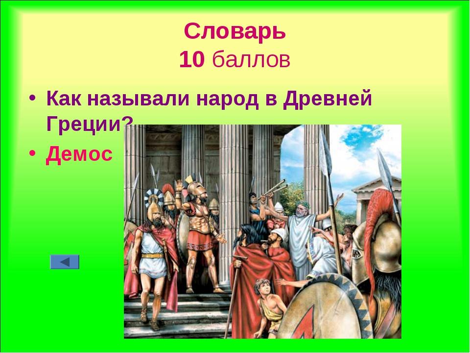Словарь 10 баллов Как называли народ в Древней Греции? Демос