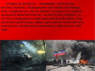 Сегодня на Донбассе – перемирие. Жители юга-востока Украины, защищавшие свои