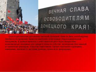 Спустя десятилетия для многих жителей Донецкой области День освобождения Дон