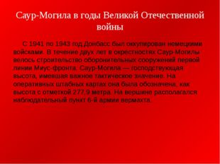Саур-Могила в годы Великой Отечественной войны С 1941 по 1943 год Донбасс был