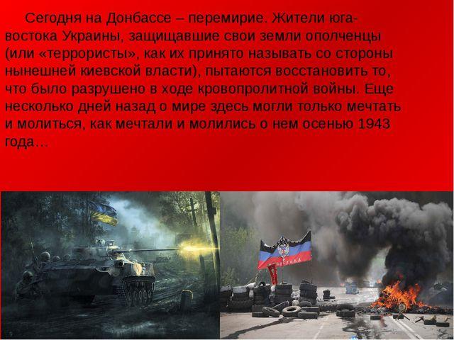 Сегодня на Донбассе – перемирие. Жители юга-востока Украины, защищавшие свои...