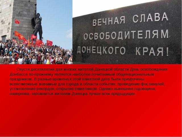 Спустя десятилетия для многих жителей Донецкой области День освобождения Дон...