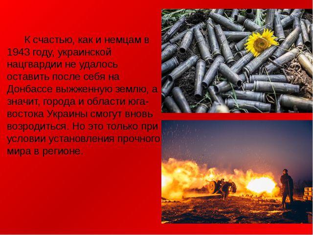 К счастью, как и немцам в 1943 году, украинской нацгвардии не удалось остави...