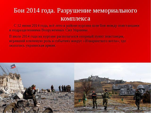 Бои 2014 года. Разрушение мемориального комплекса С 12 июня 2014 года, всё ле...