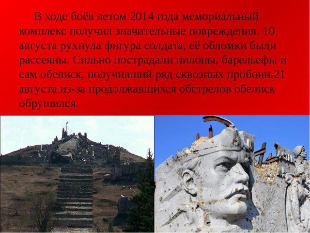 В ходе боёв летом 2014 года мемориальный комплекс получил значительные повре...