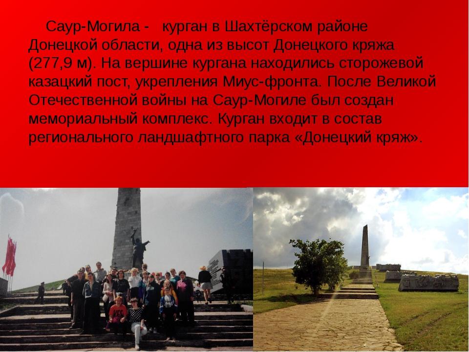 Саур-Могила - курган в Шахтёрском районе Донецкой области, одна из высот Дон...