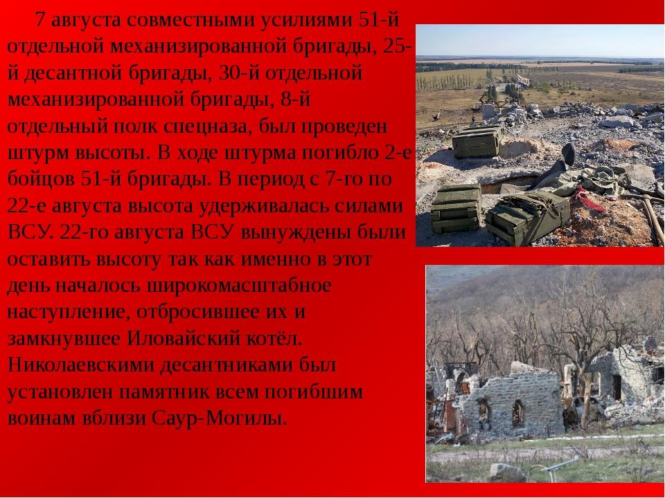 7 августа совместными усилиями 51-й отдельной механизированной бригады, 25-й...