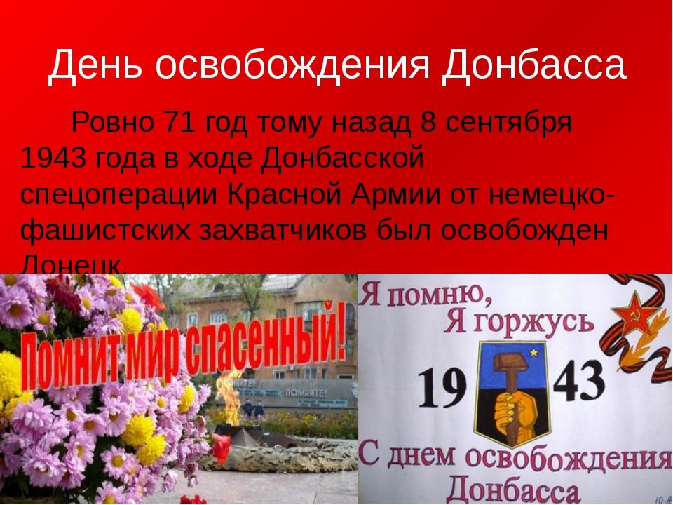День освобождения Донбасса Ровно 71 год тому назад 8 сентября 1943 года в ход...