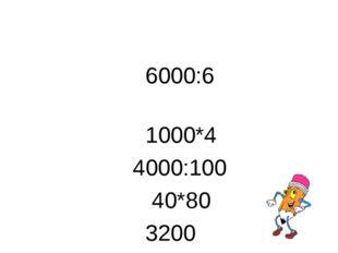 6000:6 1000*4 4000:100 40*80 3200