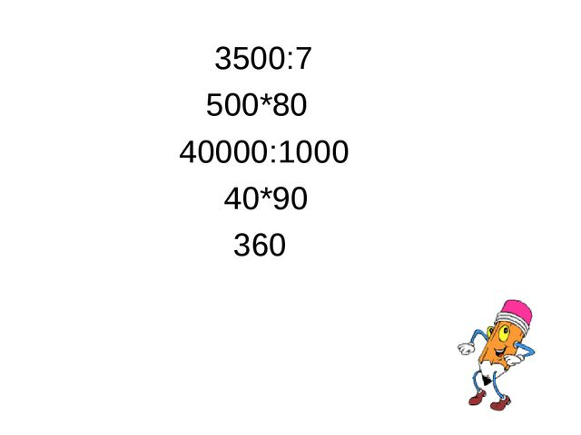 3500:7 500*80 40000:1000 40*90 360
