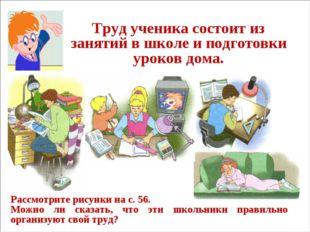 Труд ученика состоит из занятий в школе и подготовки уроков дома. Рассмотрите