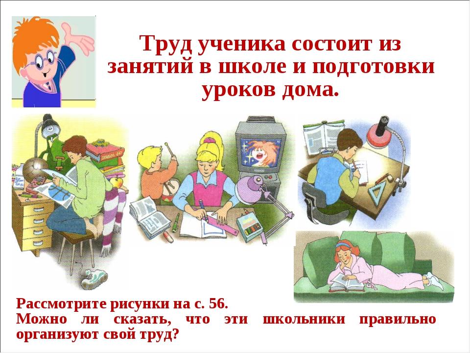 Труд ученика состоит из занятий в школе и подготовки уроков дома. Рассмотрите...