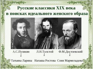Русские классики XIX века в поисках идеального женского образа А.С.Пушкин Л.Н