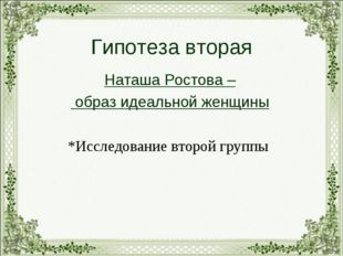Гипотеза вторая Наташа Ростова – образ идеальной женщины *Исследование второй