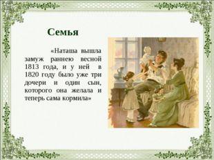 «Наташа вышла замуж раннею весной 1813 года, и у ней в 1820 году было уже тр