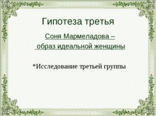 Гипотеза третья Соня Мармеладова – образ идеальной женщины *Исследование трет