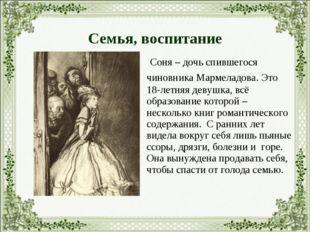 Соня – дочь спившегося чиновника Мармеладова. Это 18-летняя девушка, всё обр