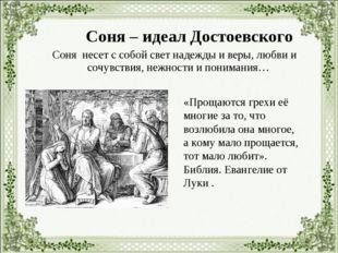 Соня – идеал Достоевского Соня несет с собой свет надежды и веры, любви и со
