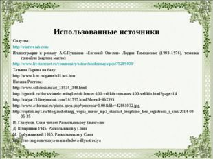 Использованные источники Силуэты: http://vinteresah.com/ Иллюстрации к роману