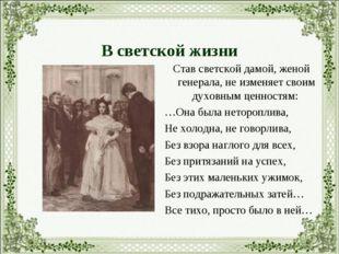 В светской жизни Став светской дамой, женой генерала, не изменяет своим духов