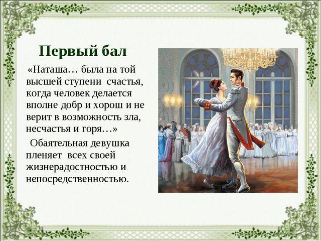 «Наташа… была на той высшей ступени счастья, когда человек делается вполне д...
