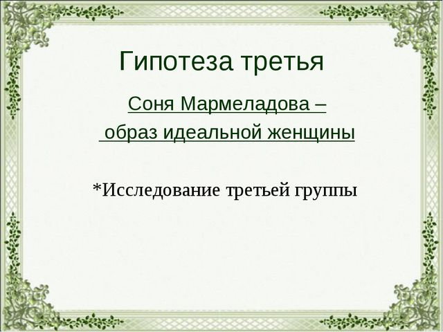 Гипотеза третья Соня Мармеладова – образ идеальной женщины *Исследование трет...