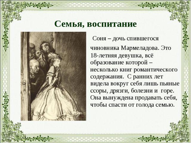 Соня – дочь спившегося чиновника Мармеладова. Это 18-летняя девушка, всё обр...