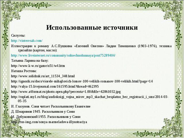 Использованные источники Силуэты: http://vinteresah.com/ Иллюстрации к роману...