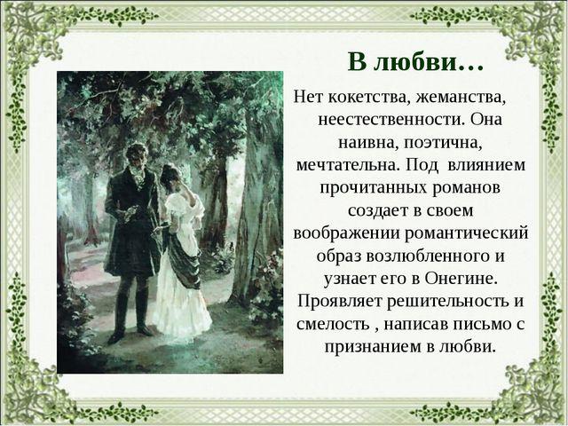 В любви… Нет кокетства, жеманства, неестественности. Она наивна, поэтична, ме...