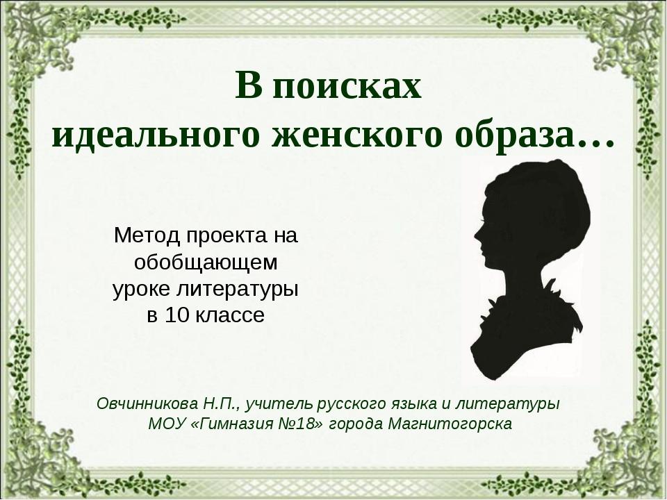 В поисках идеального женского образа… Метод проекта на обобщающем уроке литер...